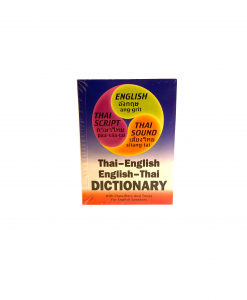 Thai-English-English-Thai-Dictionary